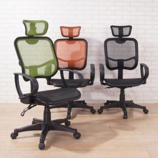 凱傑全網高背頭枕辦公椅(3色)