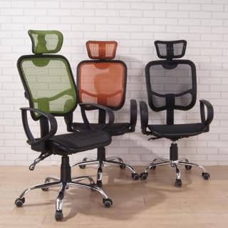 凱傑全網鐵腳PU輪附頭枕高背辦公椅(3色)