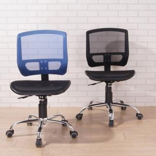 威爾網布鐵腳PU輪電腦椅(2色)