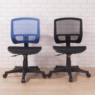 威爾全網電腦椅(2色)