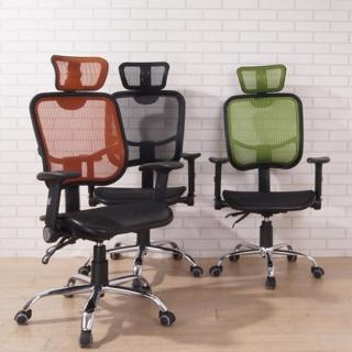 凱傑全網鐵腳PU輪升降扶手高背辦公椅(3色)