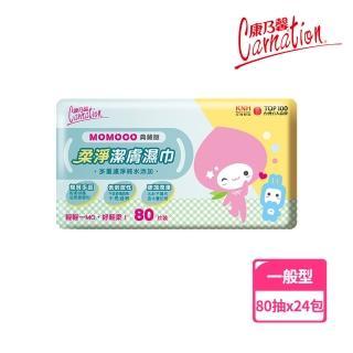 【康乃馨】momo co柔淨潔膚濕巾80片 整箱(80片/包;24包/箱)