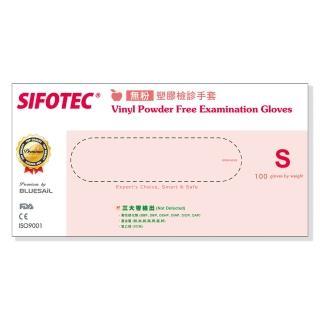 【SIFOTEC】無粉塑膠檢診手套(S)