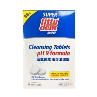 【Fittydent 飛特登】假牙清潔錠(36錠)
