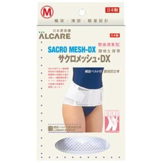 【日本ALCARE】塑身透氣型腰痛保護帶(M)