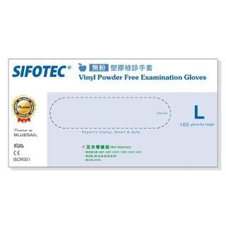 【SIFOTEC】無粉塑膠檢診手套(L)