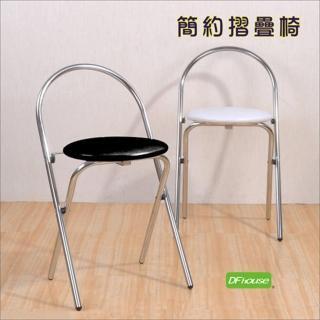 《DFhouse》簡約摺疊椅一組兩入(二色)