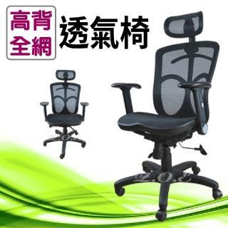 【Z.O.E】高背全網透氣椅