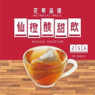 【花草巫婆】仙橙酸甜飲三角立體茶包7.1gx25入(斯里蘭卡紅茶、仙楂、麥芽、橙皮、決明子)