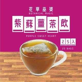 【花草巫婆】紫蘇薑茶飲三角立體茶包1.8x25入 黑薑糖5.5g(紫蘇-歐薄荷-斯里蘭卡紅茶-黑薑糖)