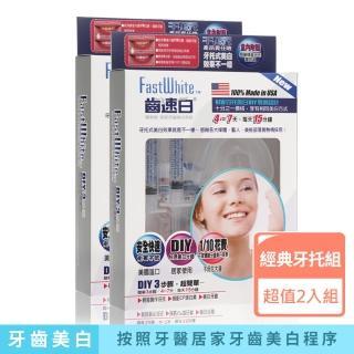 【FastWhite齒速白】牙托牙齒美白組360度貼近更白更強效2入超值組(非美白貼片美白筆)