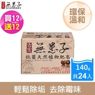 【古寶無患子】抗菌天然植物肥皂140gX24入(適用於貼身衣物及嬰幼兒衣物)