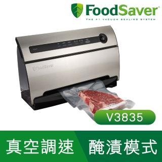 【美國FoodSaver】家用真空包裝機V3835(獨家送PRESSO儲物罐 回函滿額送料理書&再抽獎)