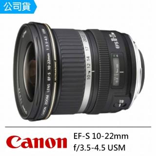 【Canon】EF-S 10-22mm f/3.5-4.5 USM 鏡頭--公司貨