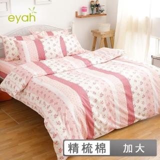 【eyah】100%純棉雙人加大床包枕套三件組(幸福花園)