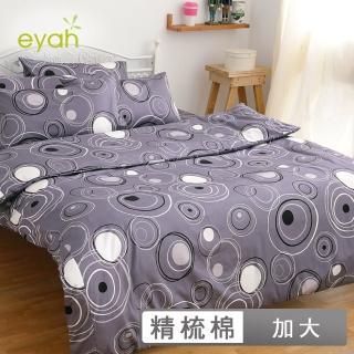 【eyah】100%純棉雙人加大床包枕套三件組(幾何星球)