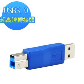 【Bravo-u】USB3.0 超高速轉接頭(A公轉B公)