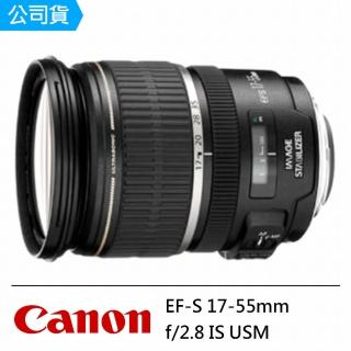 【Canon】EF-S 17-55mm f/2.8 IS USM 鏡頭--公司貨