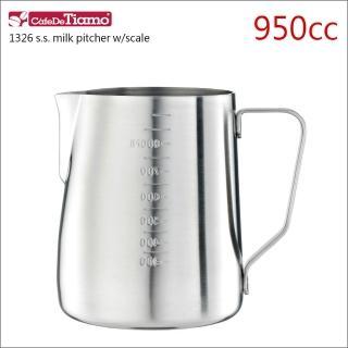 【Tiamo】1326不鏽鋼拉花杯-砂光款 950cc(HC7085)