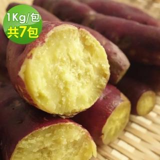 【好神】日本超人氣栗香紫地瓜7包組(約1kg/包)
