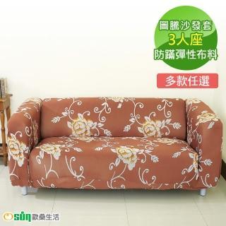 【Osun】一體成型防蹣彈性沙發套、沙發罩(3人座)