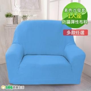 【Osun】一體成型防蹣彈性沙發套、沙發罩素色款(七色款  1人座)