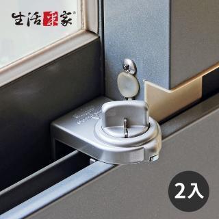 【生活采家】GUARD安全鋁窗鎖_小安全鈕_銀-2入裝(#99256)
