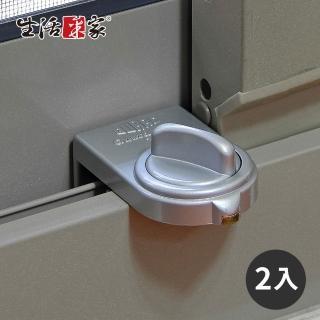 【生活采家】GUARD落地型鋁門窗鎖_大安全鈕-2入裝_銀(#99260)