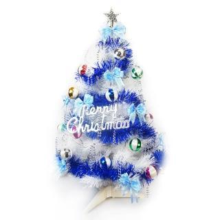 【聖誕裝飾品特賣】台灣製3尺(90cm 特級白色松針葉聖誕樹-繽紛馬卡龍藍銀色系(不含燈)