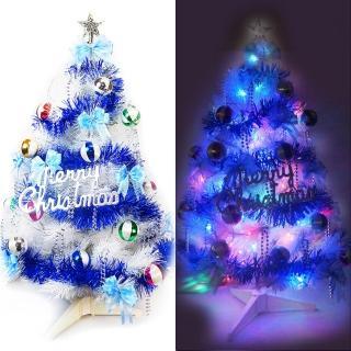 【聖誕裝飾品特賣】台灣製3尺(90cm特級白色松針葉聖誕樹-繽紛馬卡龍藍銀色+100燈LED燈串-附控制器)