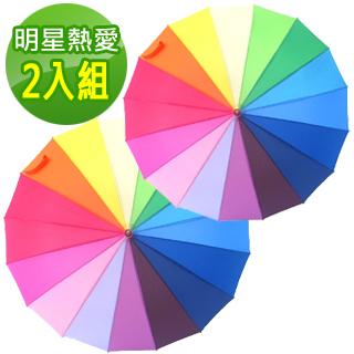 【TV雨傘王】自動直傘系_16骨輕量彩虹傘(2入組)