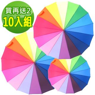 【好傘王】自動直傘系_16骨輕量彩虹傘(買10送2)