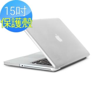 APPLE MacBook Pro 15吋 Retina(水晶磨砂保護硬殼)