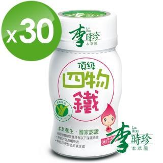 【李時珍】頂級四物鐵(共30瓶)