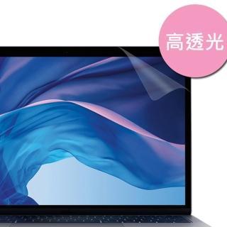 MacBook Pro Retina 15吋(高透光學多層膜高硬度5H螢幕保護貼)