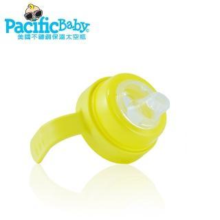 【Pacific Baby】美國學習配件組(鴨嘴型矽膠奶嘴+學習杯握把)