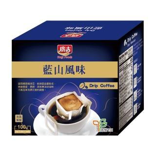 【廣吉】濾掛咖啡-頂級藍山風味(10g x10入)