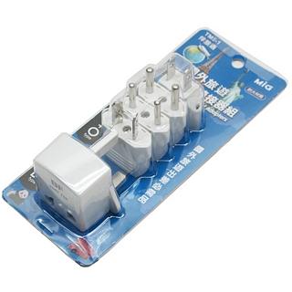 檢驗合格多國旅行國際標準萬用插頭轉換插頭插座(TM5-1)
