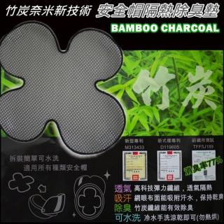 【MACPOLY】台灣製 - 竹之寶竹炭奈米新科技安全帽隔熱除臭墊 - 3入(半罩或全罩可選)