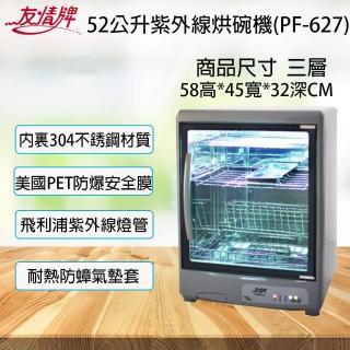 【友情牌】三層紫外線殺菌烘碗機 防蟑+防爆(PF-627)