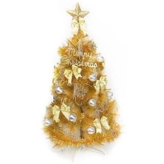 【聖誕裝飾品特賣】台灣製4尺(120cm特級金色松針葉聖誕樹-金銀色系配件 (不含燈)