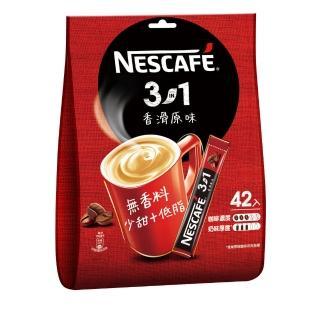 【雀巢咖啡】香滑原味三合一袋裝 42入(15g/入)