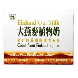 【天然磨坊】高鈣大燕麥植物奶(25g-30包-盒)