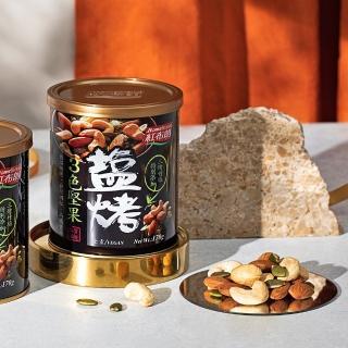 【紅布朗】鹽烤3色堅果(170gX1罐)