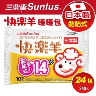 【Sunlus】快樂羊黏貼式暖暖包14小時(240片)