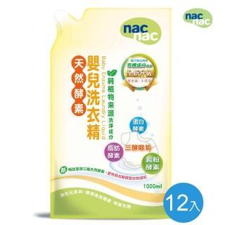 【nac nac】酵素洗衣精補充包12入(箱購)