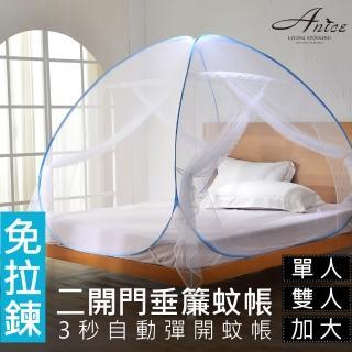 【大都會精品】二開門專利垂簾式彈開型蚊帳(059-雙人-五呎)