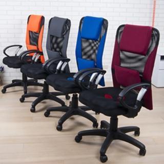 傑森3D座墊高背護腰辦公椅