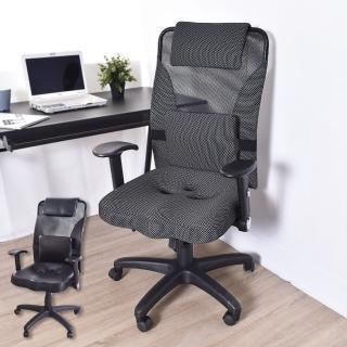 【凱堡】帝寶透氣網背挺脊美臀傾仰辦公椅(二色)