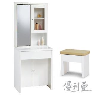 【優利亞-夢蝶純白】2尺旋轉化妝台+椅